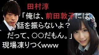 getlinkyoutube.com-ロンブー田村淳が生放送で激白した前田敦子の素顔にAKB48メンバーの顔が凍りつく!