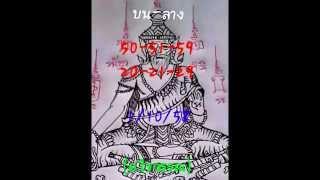 getlinkyoutube.com-เลขเด็ด 1/10/58 อุไรวรรณ ศรมหาพรม หวย งวดวันที่ 1 ตุลาคม 2558