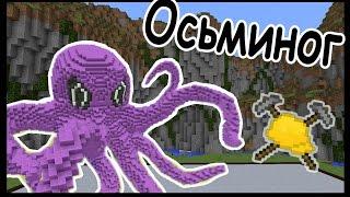 getlinkyoutube.com-ОСЬМИНОГ и ПАЛАТКА в майнкрафт !!! - МАСТЕРА СТРОИТЕЛИ #38 - Minecraft