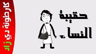حقيبة النساء -Bonus-