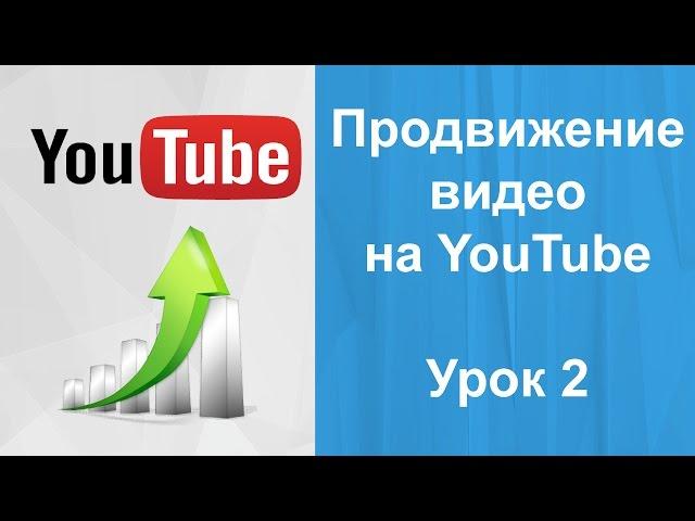 Основные термины YouTube