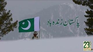 Pakistan Zindabad   23 Mar 2019 | Sahir Ali Bagga | Pakistan Day 2019 (ISPR Official Song)