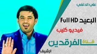 getlinkyoutube.com-لآول مرة Full HD علي الدلفي فيديو كليب .. رسائل Ali Aldelfi Rasaael