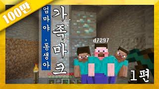 getlinkyoutube.com-양띵 [엄마야 동생아! 마크하자! 가족 마인크래프트 1편] 마인크래프트