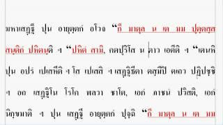 getlinkyoutube.com-เรียนบาลี ภาค ๒ หน้า ๒๓ นึกเรียนแปล