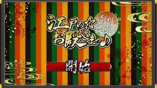 getlinkyoutube.com-うたプリエイプリルフール企画 『江戸の☆お殿さまっ♪』 PLAY動画