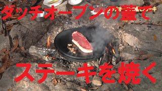 ダッチオーブンの蓋を使って、焚き火の上でステーキを焼く!
