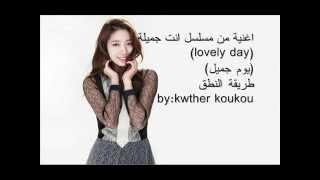 getlinkyoutube.com-اغنية من مسلسل انت جميلة طريقة النطق (lovely day)