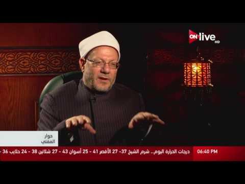 حوار المفتي: التماس الأعذار في صيام رمضان .. حلقة الثلاثاء 30 مايو 2017