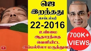 Jayalalitha died on Sep 22nd 2016 – Appollo doctor finally reveals the truth - 2DAYCINEMA.COM