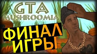 getlinkyoutube.com-GTA Mushroomia - ФИНАЛ ИГРЫ?