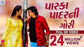 Rakesh Barot   Parka Padarni GORI | New Gujarati Song 2018 | Full HD VIDEO | RDC Gujarati
