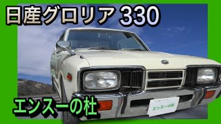 getlinkyoutube.com-【エンスーの杜】1979年式 日産330グロリア