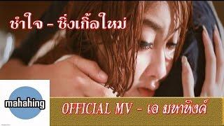getlinkyoutube.com-ช้ำใจ : MAHAHING [ เอ มหาหิงค์ ] 【OFFICIAL MV】