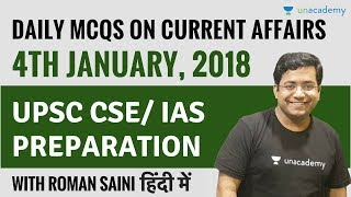 4th January 2018 - Daily MCQs on Current Affairs - हिंदी में जानिए for UPSC CSE/ IAS Preparation