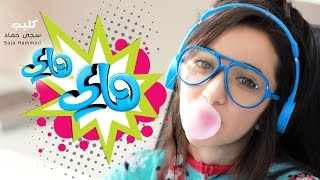 getlinkyoutube.com-كليب هاي هاي - سجى حماد 2016   قناة كراميش الفضائية Karameesh Tv