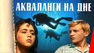 getlinkyoutube.com-Акваланги на дне (1965) фильм