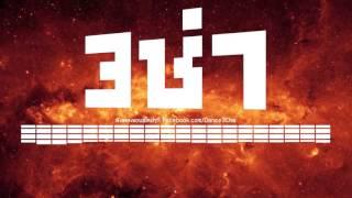 getlinkyoutube.com-เพลงแดนซ์ 3ช่า สไตล์ไทย ชุดที่2 DJ WarmUpMix