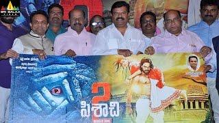 getlinkyoutube.com-Pisachi 2 Trailer Launch | Latest Telugu Movies 2017 | Rupesh Shetty, Ramya | Sri Balaji Video