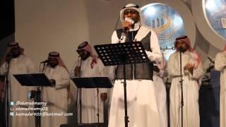 getlinkyoutube.com-أحمد مامي l يا مسا النور l في ملتقى ثقافتي بمكة l كورال مجموعة قمم