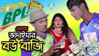 BPL Khelay Bou Baji (বউ বাজি  বিপিএল খেলায়) | Vadaima | Bangla New Comedy2017 width=