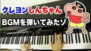 getlinkyoutube.com-クレヨンしんちゃんのBGMをピアノで弾いてみた