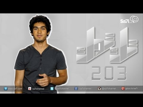"""#صاحي : """"تِك توك"""" 203 - Tech Talk"""