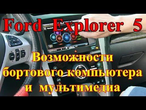 Возможности бортового компьютера и мультимедиа у Форд Эксплорер 5/Ford Explorer V ПОДРОБНЫЙ ОБЗОР