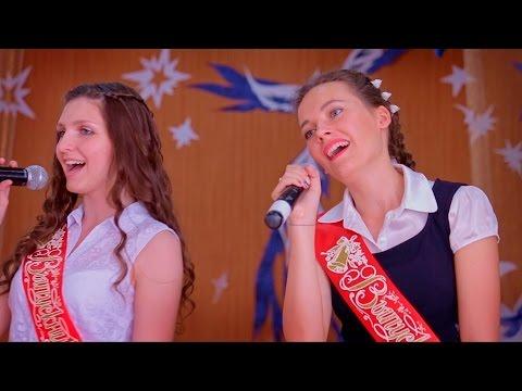 Финал последнего звонка в 11 классах. Песня «Ветер перемен». 2016