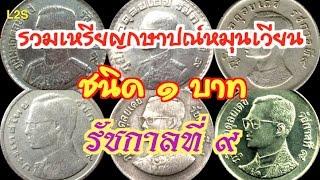 getlinkyoutube.com-L2S : รวมเหรียญกษาปณ์หมุนเวียน 1 บาท รัชกาลที่ 9 มีกี่แบบดูไว้ สะสมให้ครบ
