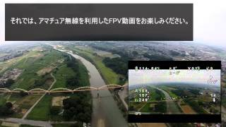 getlinkyoutube.com-アマチュア無線 FPV 5.8GHz phantom2 ノイズ実験 over 1600m