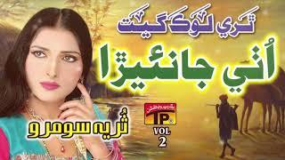 Utthi Janiyra - Suriya Soomro - Sindhi Hits Old Song - Tp Sindhi