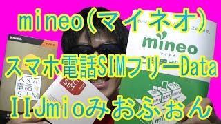 音声通話対応MVNO徹底比較!「mineo(マイネオ)・スマホ電話SIMフリーData・IIJmioみおふぉん」契約前に必見!