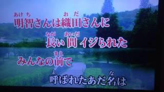 getlinkyoutube.com-本能寺の変のカラオケ