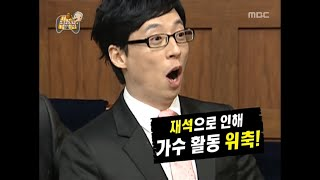 getlinkyoutube.com-Infinite Challenge, Legal Battle(2), #12, 죄와 길(2) 20100227