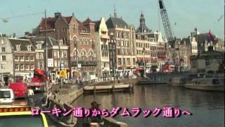 getlinkyoutube.com-アムステルダム市内観光(オランダ).mpg