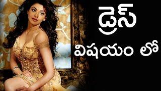 getlinkyoutube.com-నేను వేసుకొనే డ్రెస్ ల విషయం లో : కాజల్ I Kajal about her Dress..!