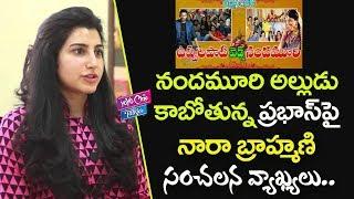 Nara Brahmani Response About Prabhas Marriage With Nandamuri Family Girl || YOYO Cine Talkies
