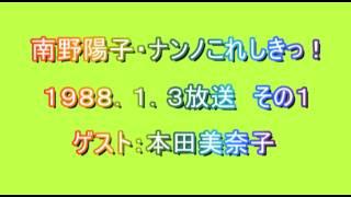 getlinkyoutube.com-南野陽子・ナンノこれしきっ! 1988/1/3 その1