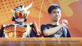 getlinkyoutube.com-มาสค์ไรเดอร์ไกมุ เปิดตัวครั้งแรกในไทย 23 ก.ค.59 พร้อมแอปพลิเคชั่น และมิวสิควิดีโอไก๊ไก่ ไกมุ