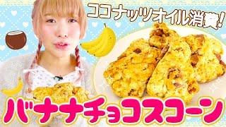 getlinkyoutube.com-【簡単レシピ】ココナッツバナナチョコスコーンの作り方♡