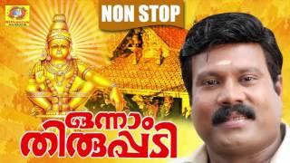 getlinkyoutube.com-Ayyappa Devotional Songs Non Stop | Onnam Thiruppadi | Hindu Devotional Songs Malayalam