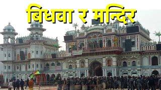 getlinkyoutube.com-Janaki Mandir cleansed after President Bidhya Bhandari worshiped