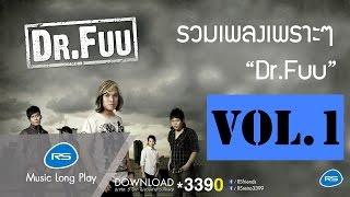 getlinkyoutube.com-รวมเพลงเพราะๆ Dr.Fuu Vol.1 : Dr.Fuu | Official Music Long Play
