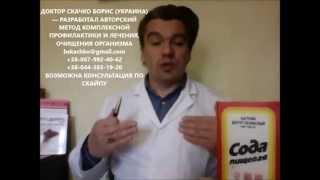 getlinkyoutube.com-лечение содой простатита, подагры, диабета, рака, от кашля, от паразитов и глистов в новом видео