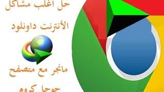 getlinkyoutube.com-حل أغلب مشاكل الأنترنت داونلود مانجر مع متصفح جوجل كروم IDM