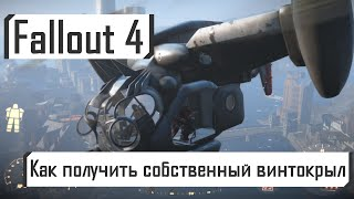 Fallout 4 | Как получить собственный винтокрыл