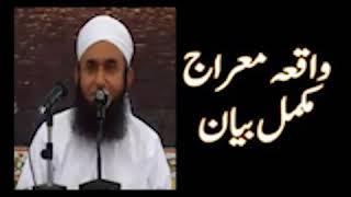 Waqia e Meraj Full Bayan By Maulana Tariq Jameel sahab 2017