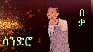 New Eritrean Song 2017 by Mehreteab Gebrezghi (Sandro )