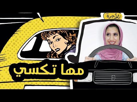 #N2OComedy:  التكاسي في الوطن العربي - مها جعفر